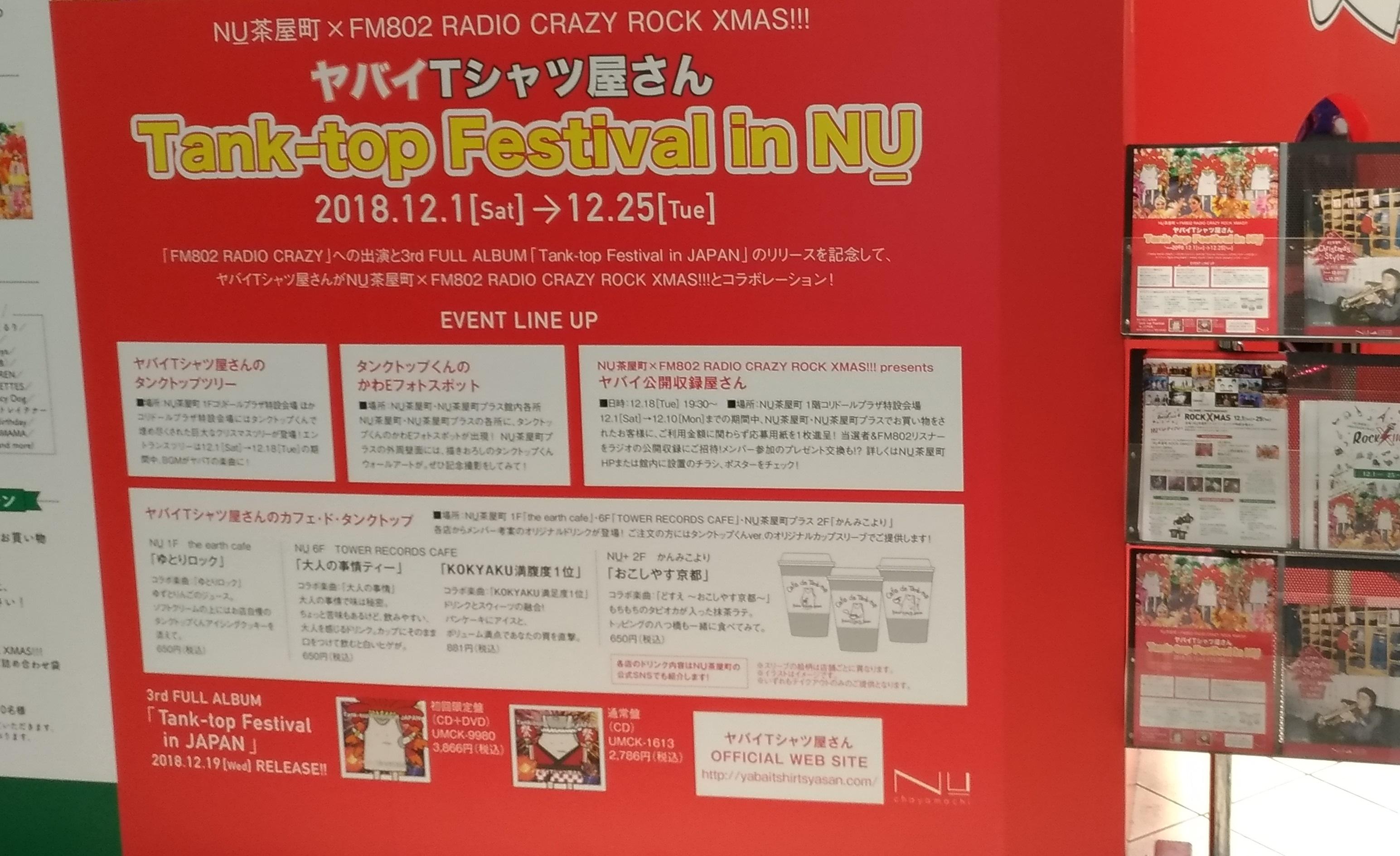 umeda_nu_yabai_tsyatsu1.jpg