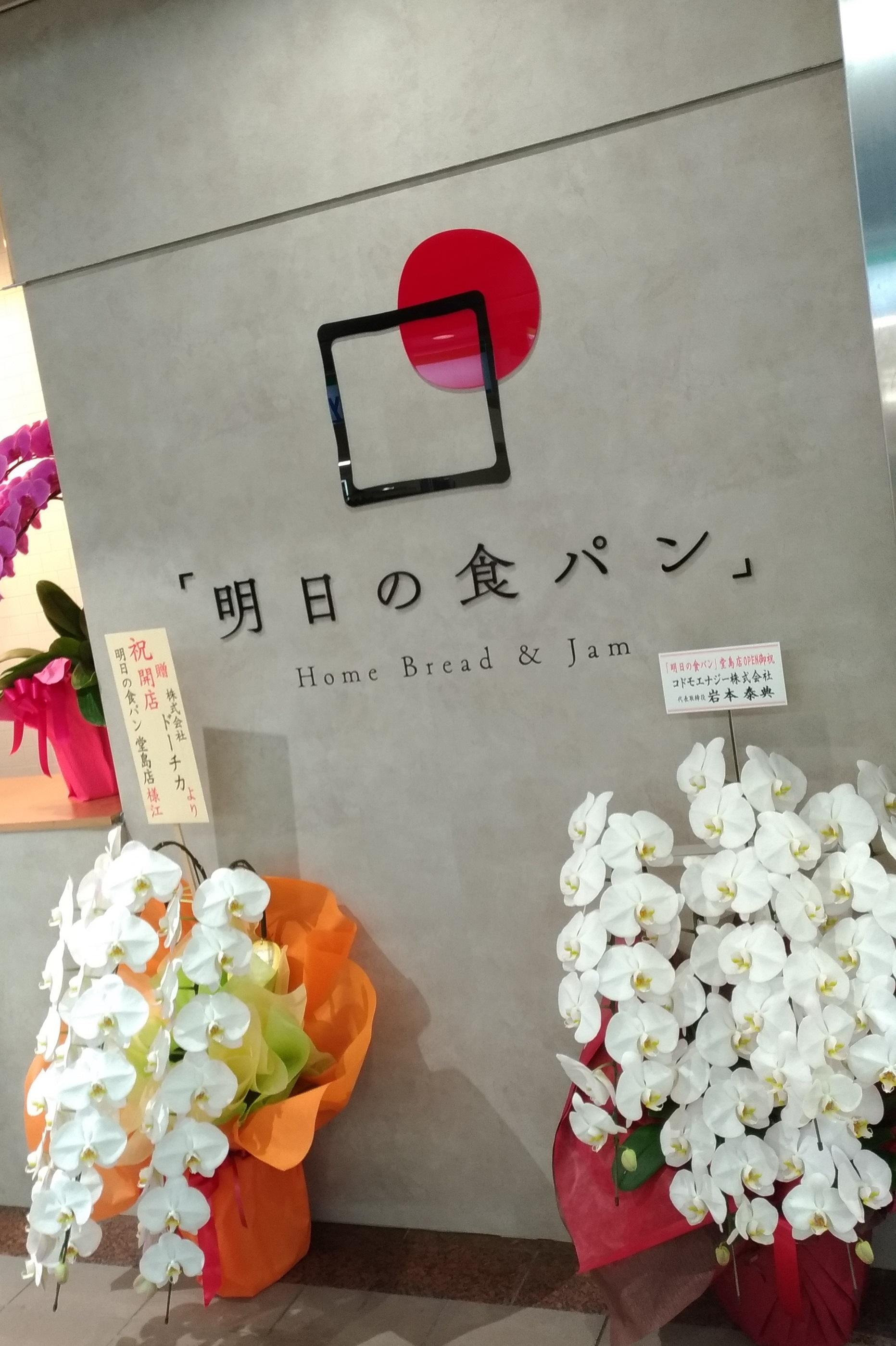 umeda_osaka_ashita_shokupan.jpg