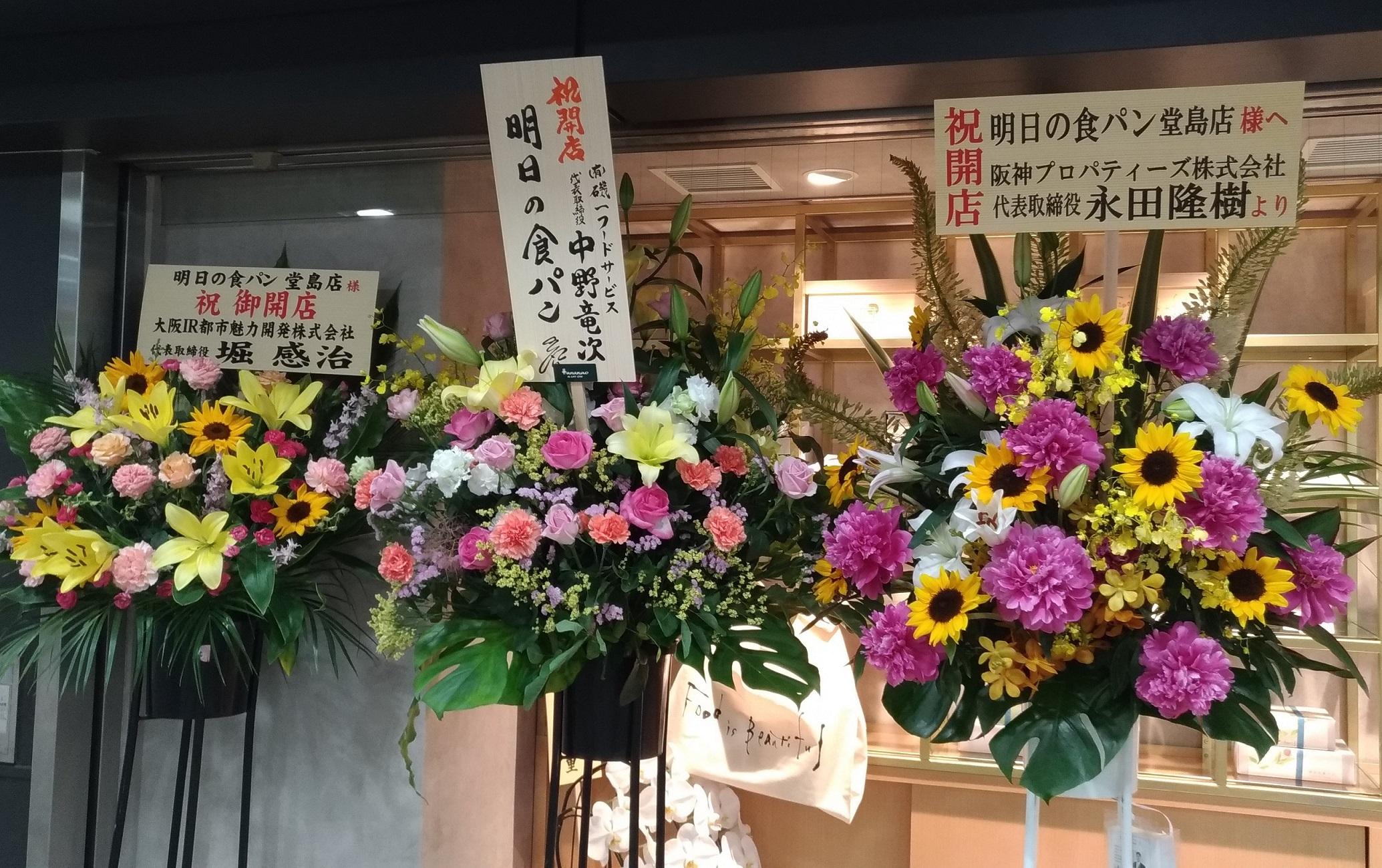 umeda_osaka_ashita_shokupan_.jpg