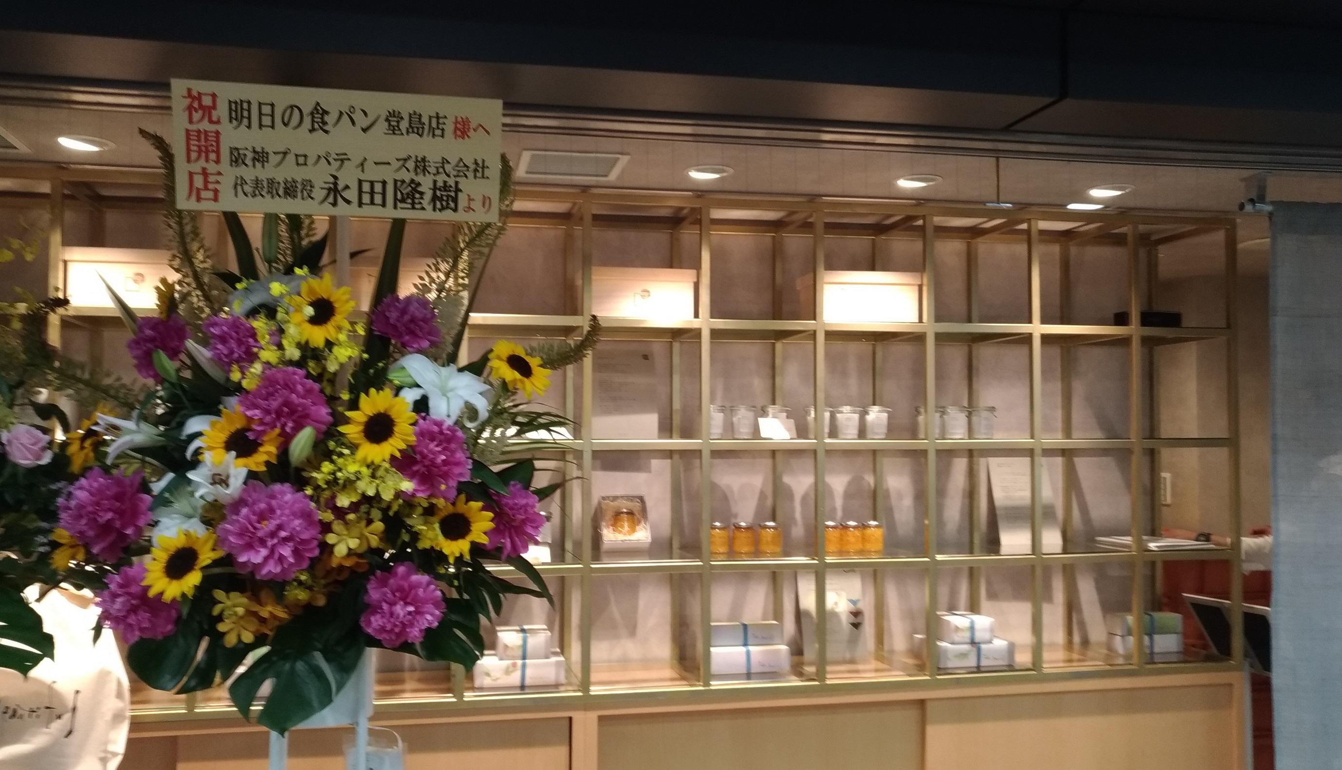 umeda_osaka_ashita_shokupan_1.jpg