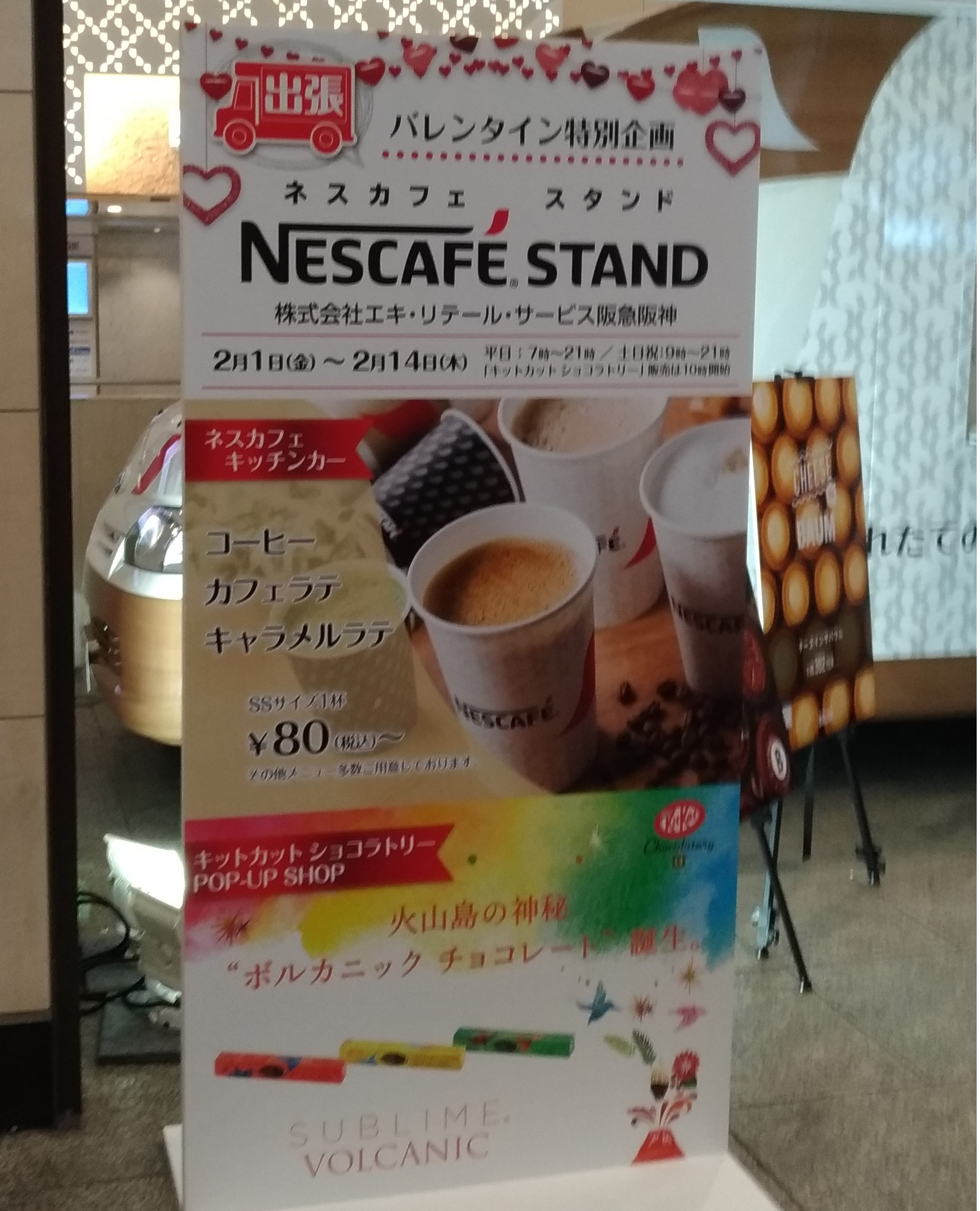 umeda_osaka_hankyu_events.jpg