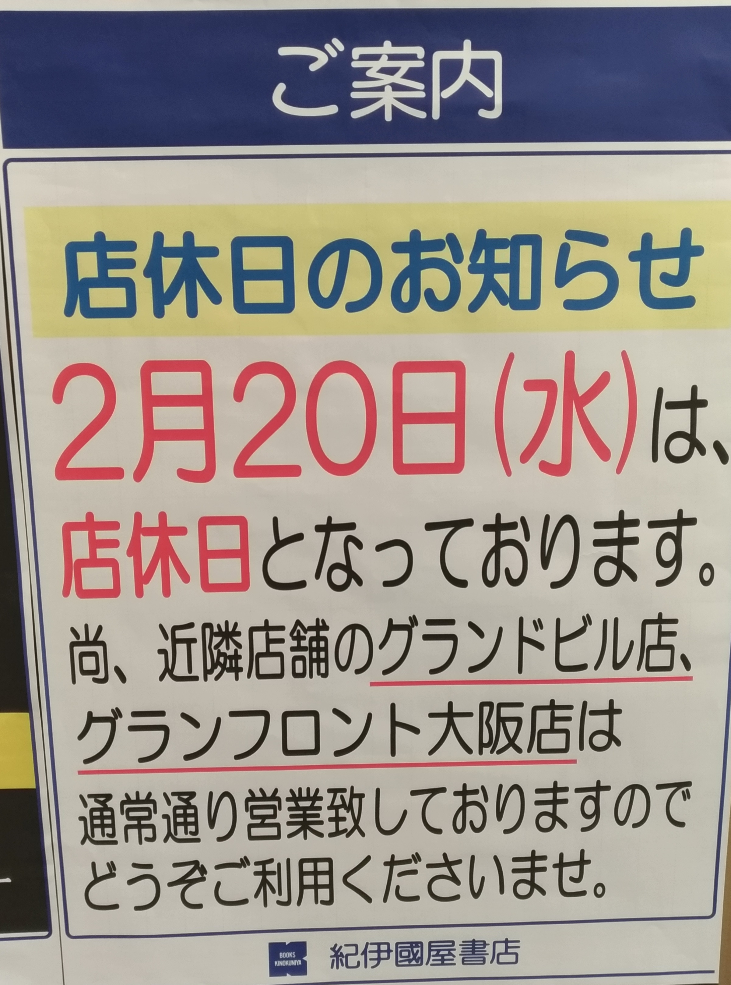 umeda_osaka_kinokuniya_oyasumi.jpg