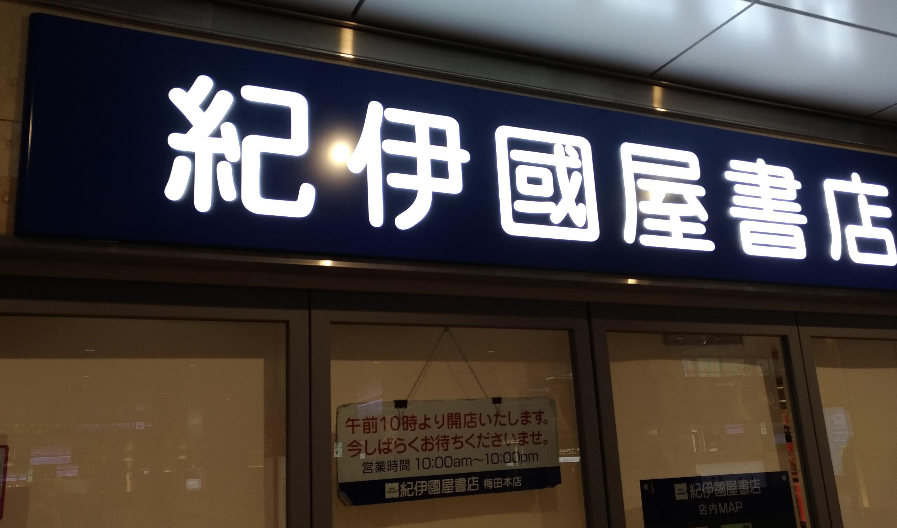 umeda_osaka_kinokuniya_oyasumi_.jpg