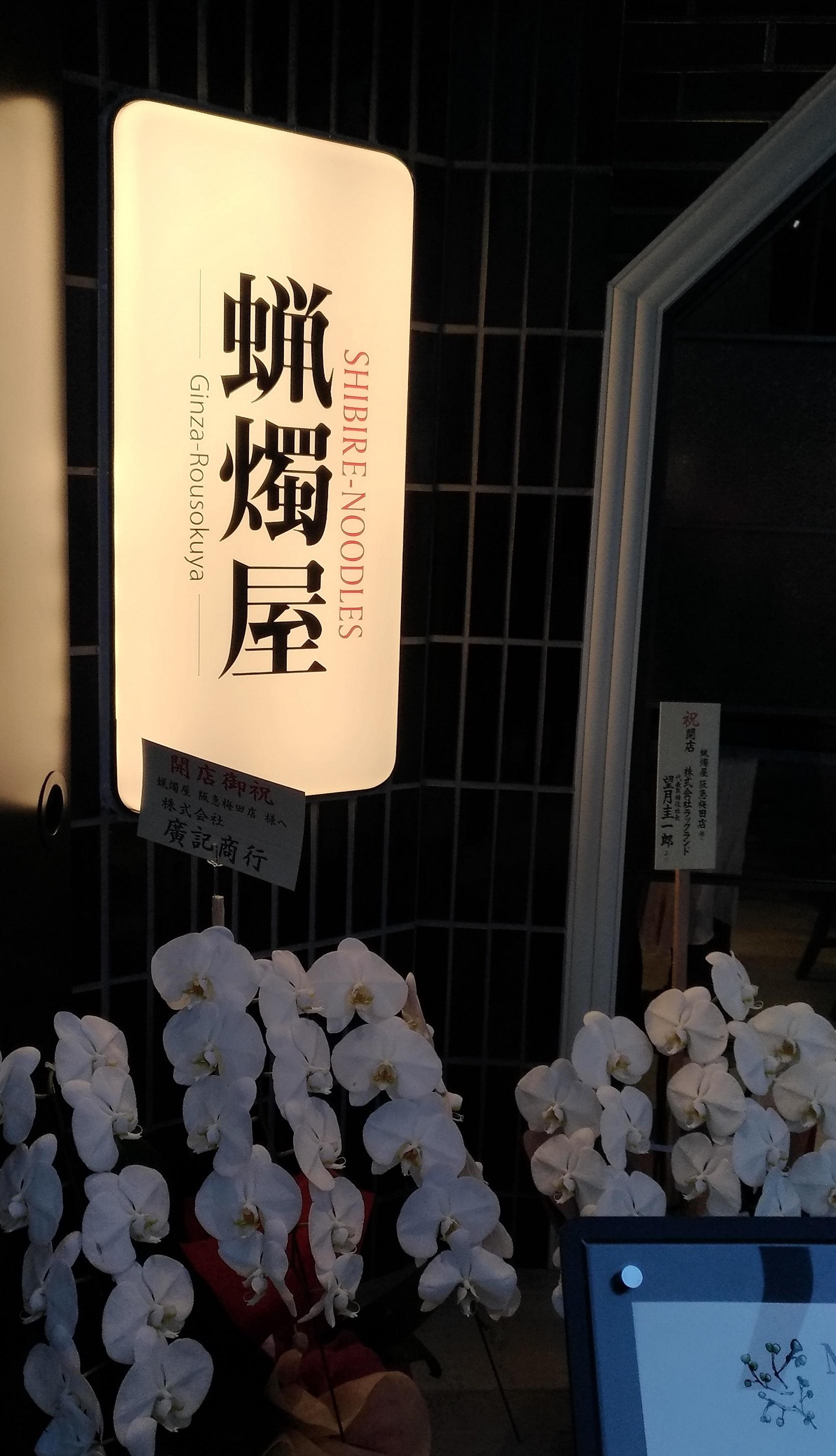 umeda_tyayamachi_aruko_0403_4.jpg
