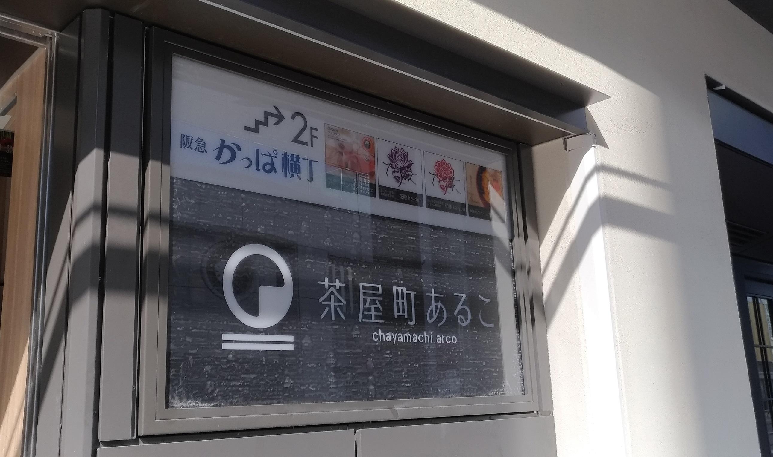umeda_tyayamachi_aruko_osaka0324_3.jpg