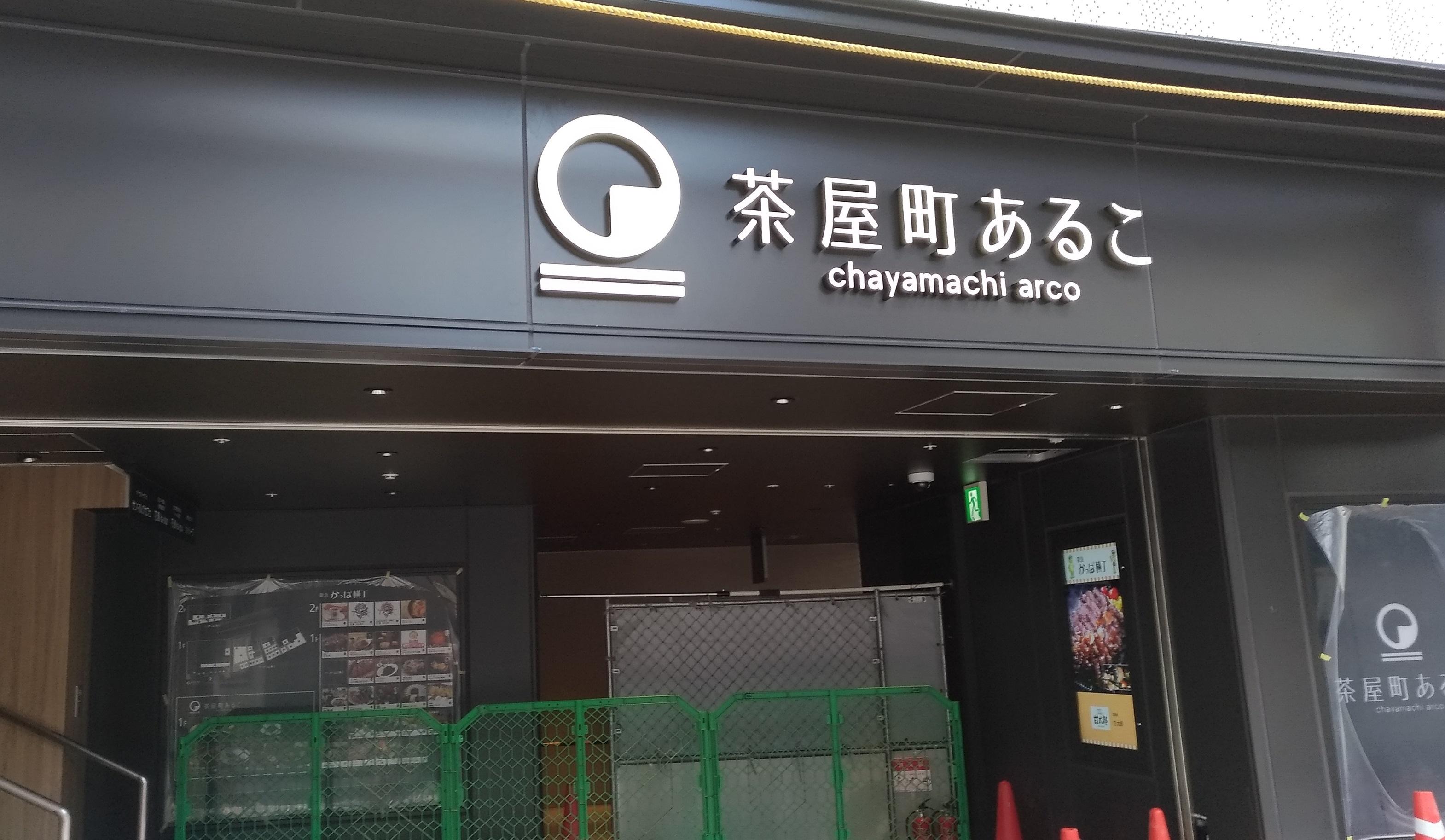umeda_tyayamachi_aruko_osaka0324_8.jpg