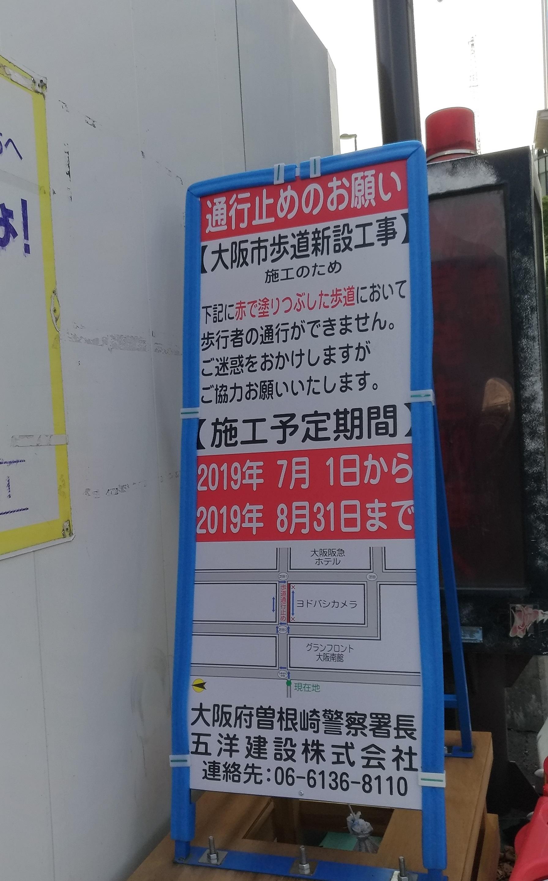 umeda_yodobashi_g20_osaka.jpg