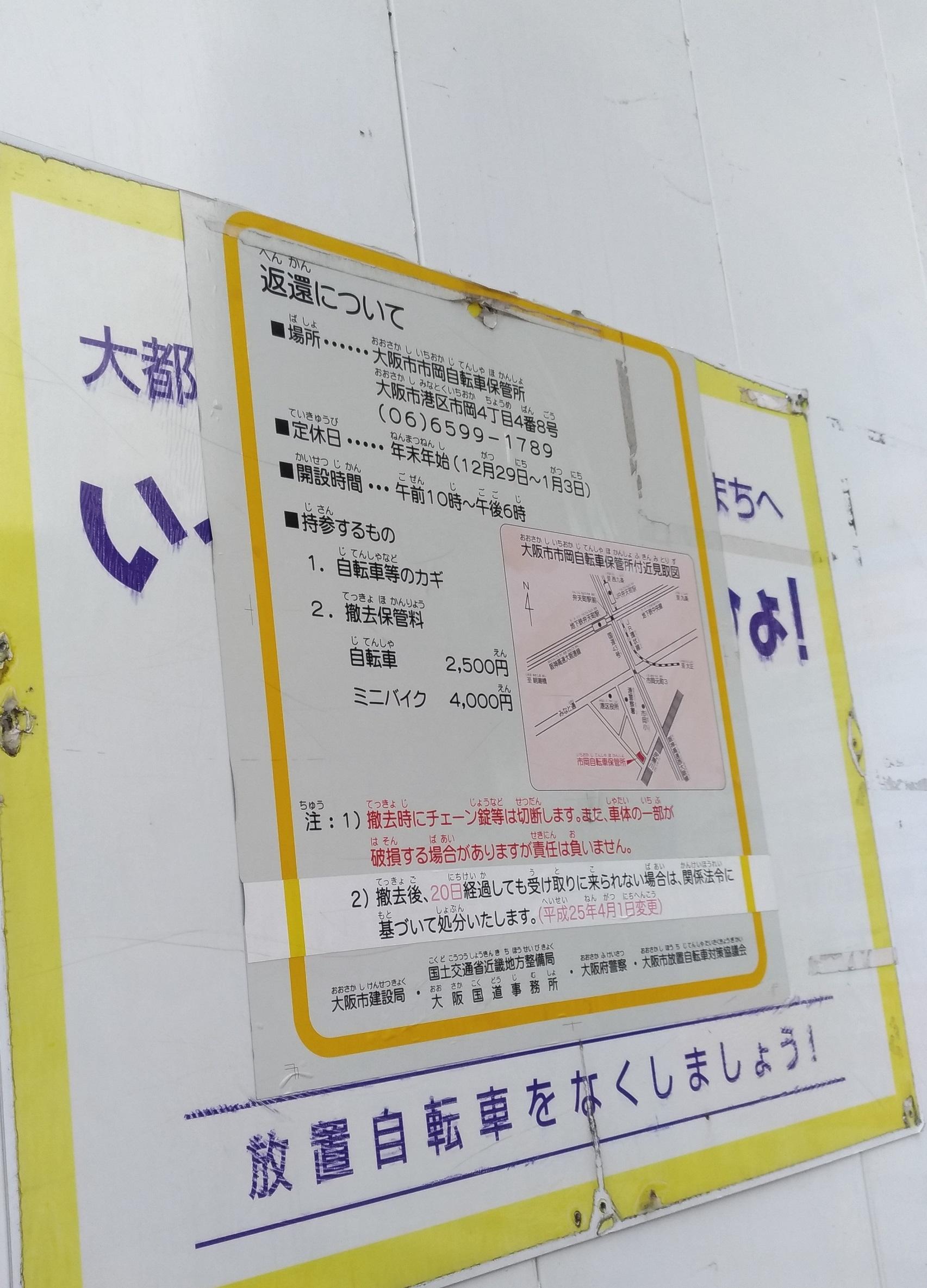 umeda_yodobashi_g20_osaka_.jpg