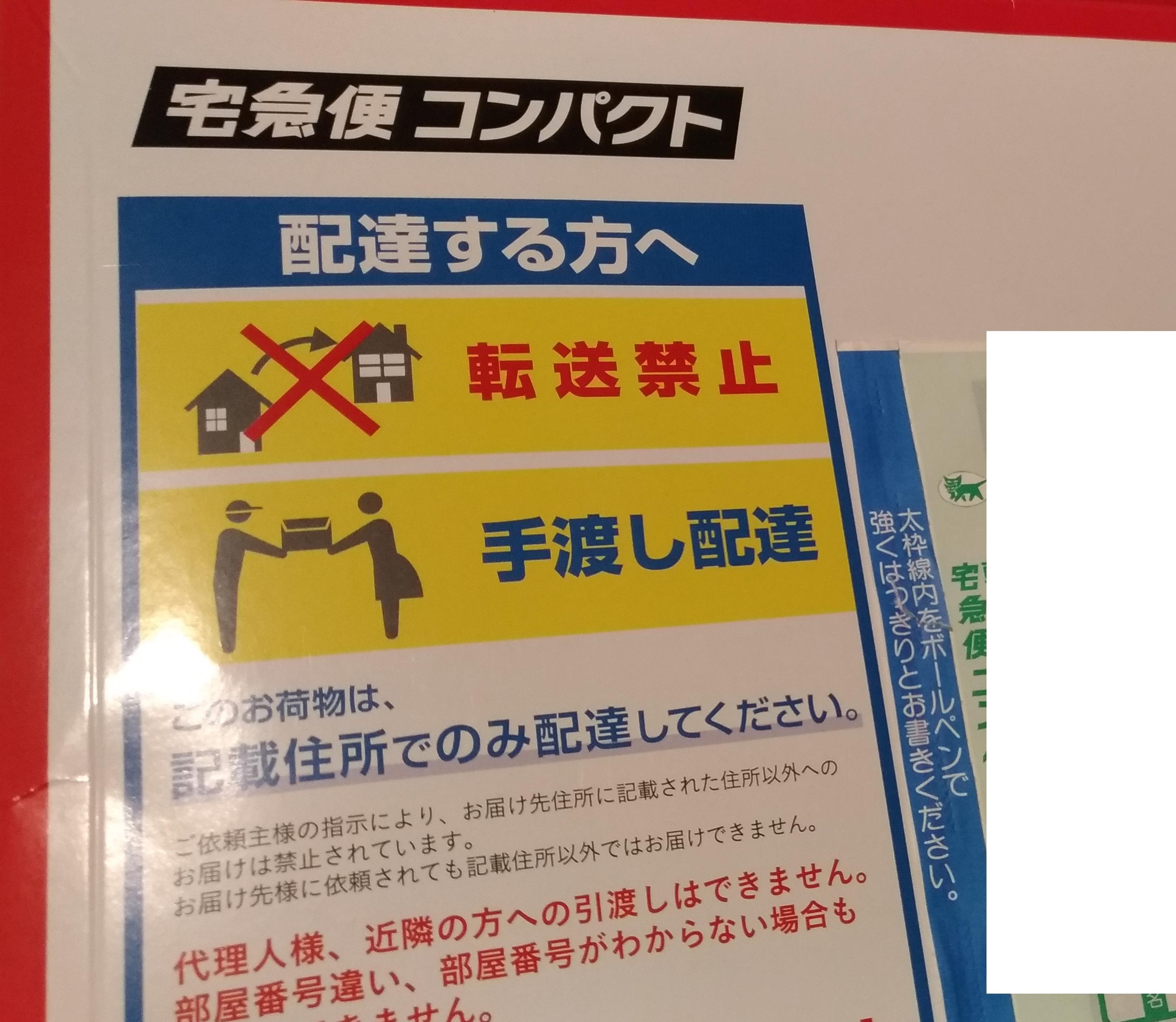 yamato_takkyubin_201909_1.jpg