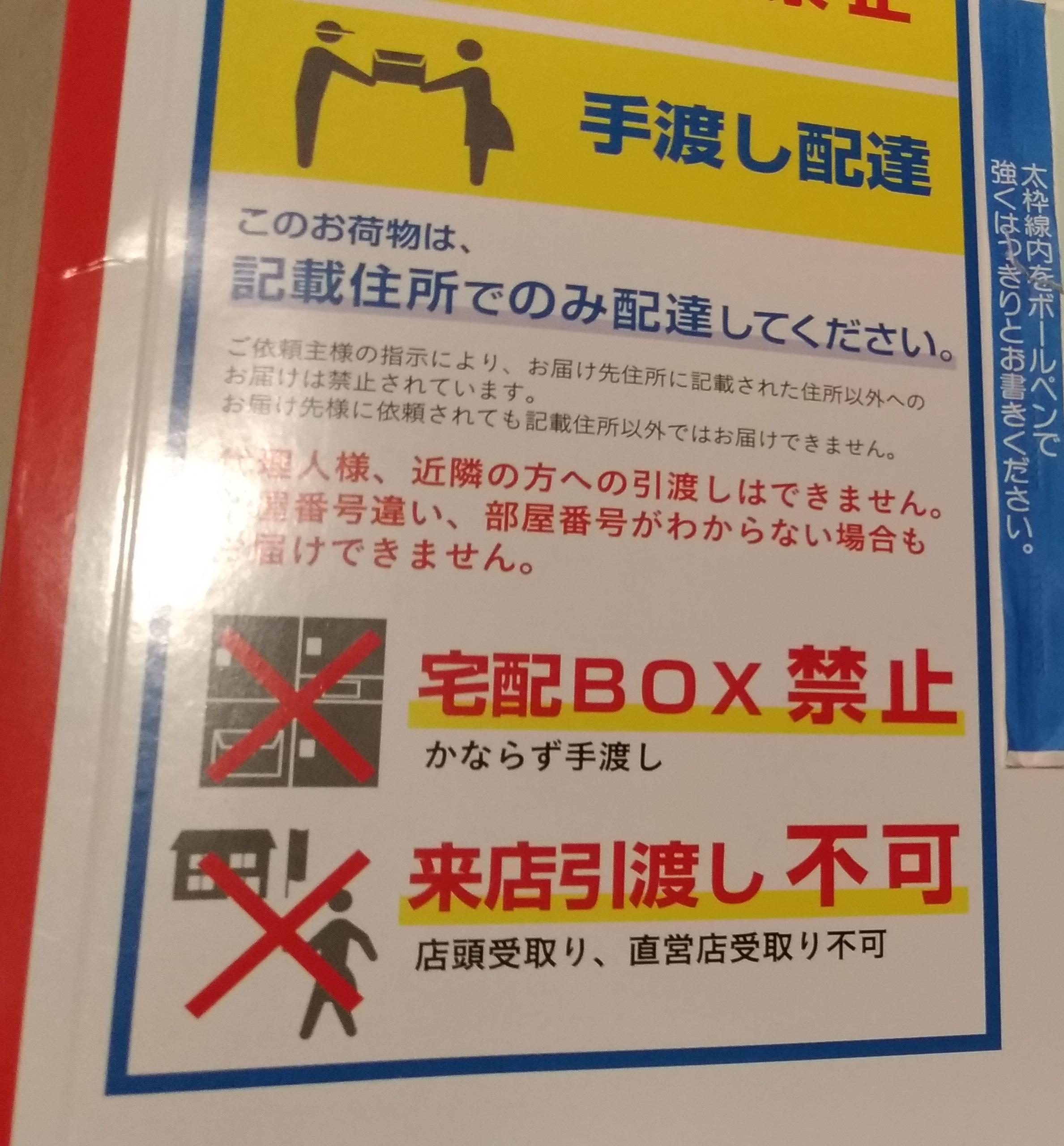 yamato_takkyubin_201909_2.jpg