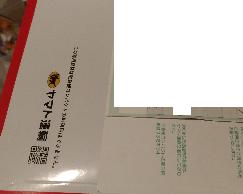 yamato_takkyubin_201909_3.jpg