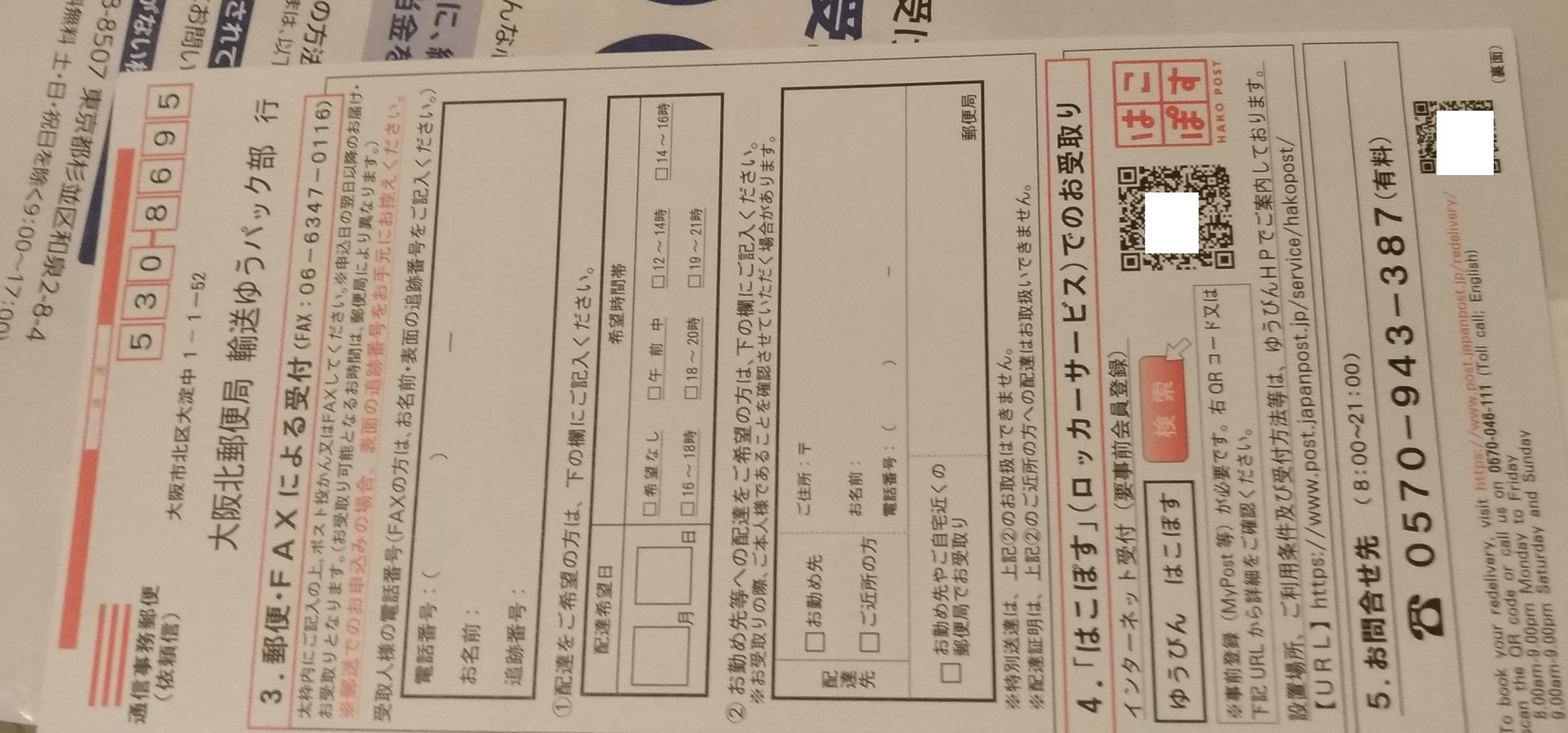 yubin_madokuchi_uketori_201907_.jpg