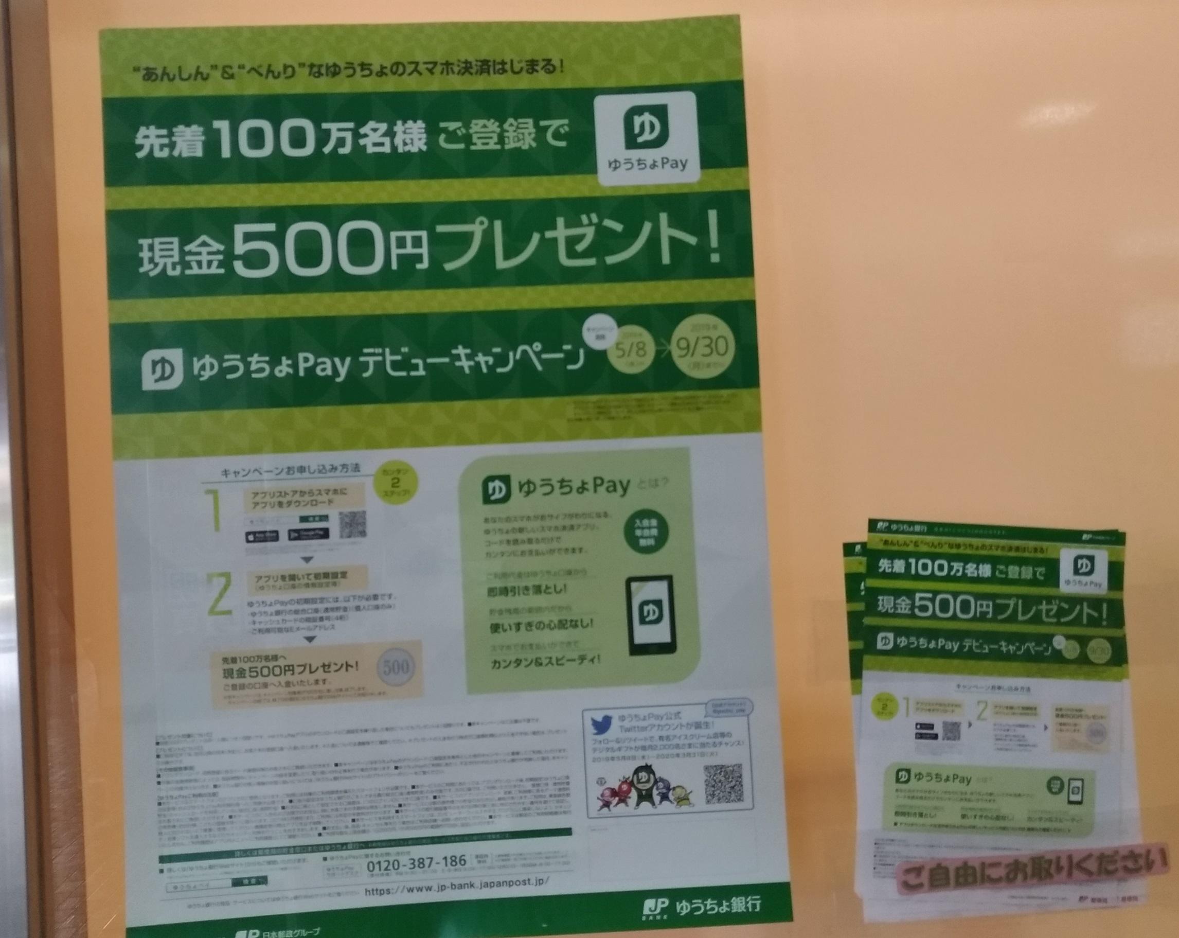 yutyo_Pay_campaign.jpg