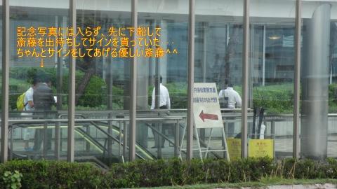 出待ちのファンに丁寧にサインをする斎藤、羨ましいっ!!!