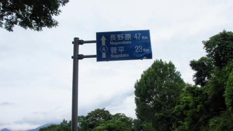 旧菅平有料道路はアップダウンが結構あって疲れました(笑)。