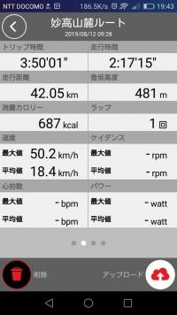 2019/08/12 走行時間