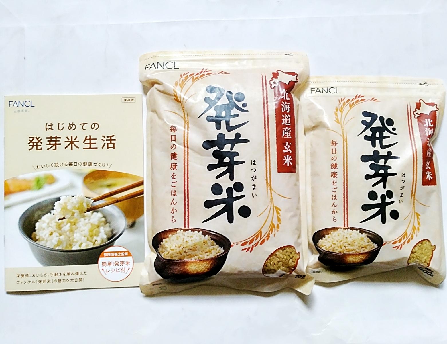 通販限定!!お得な増量セット【ファンケルの発芽米】で発芽米生活始めました