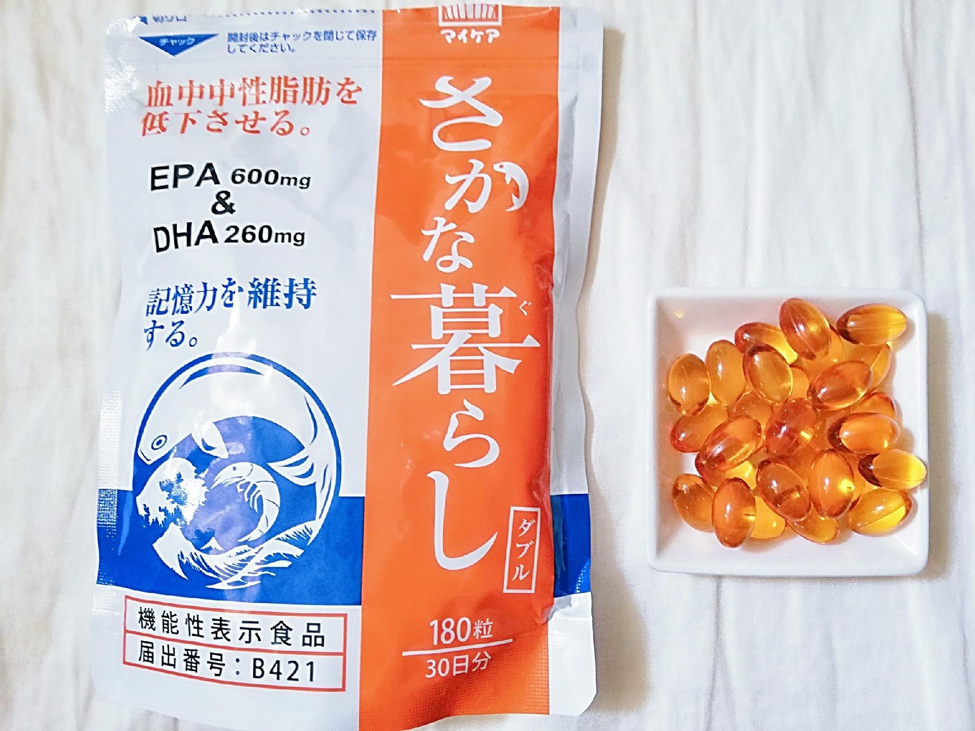 春の健康診断なんてもう恐くない!?EPA・DHA機能性表示食品 マイケア【さかな暮らしダブル】