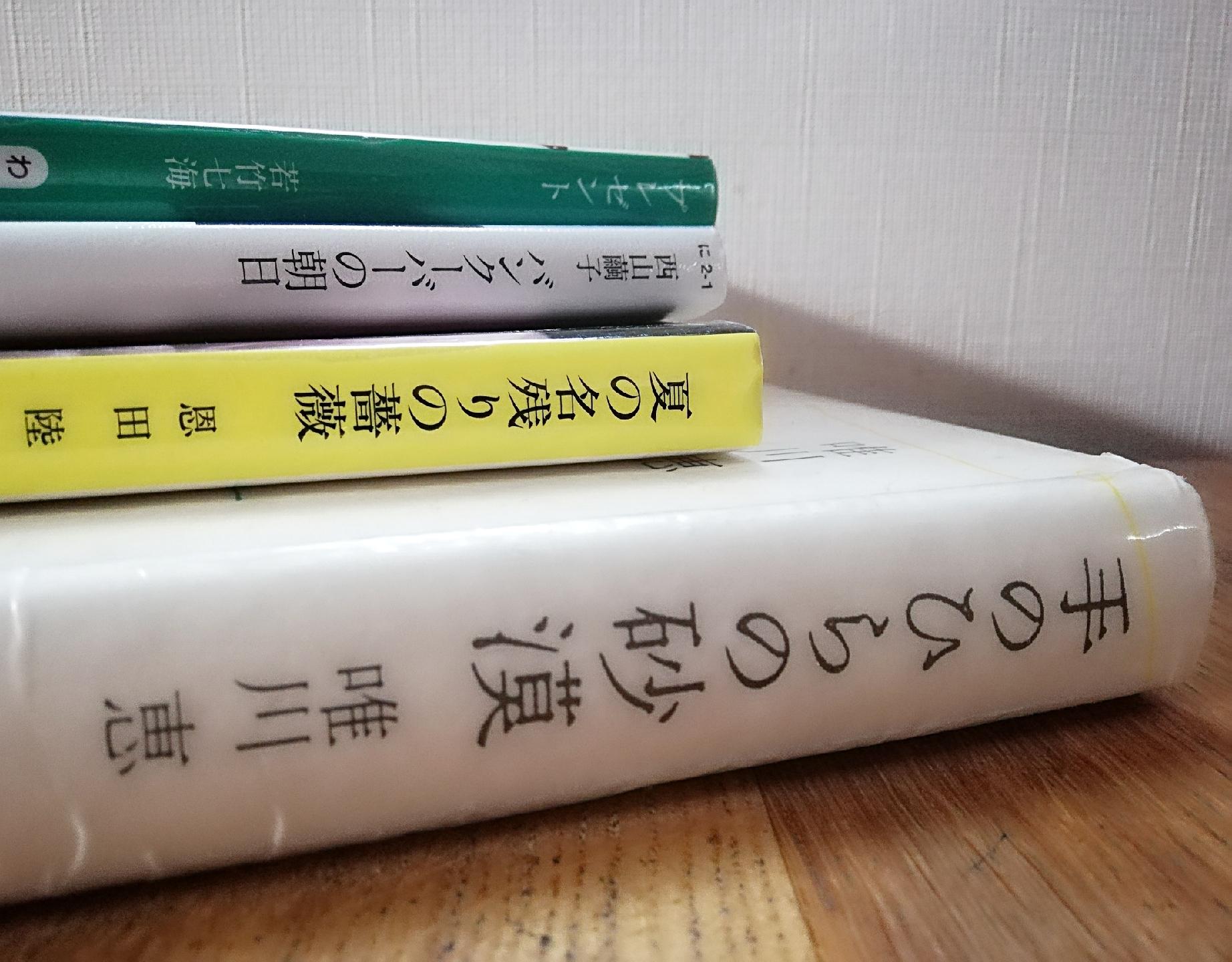 【2019年9月読書レポート】日本の警察についてふと考える