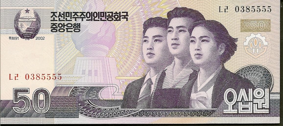 2002-50won-1.jpg