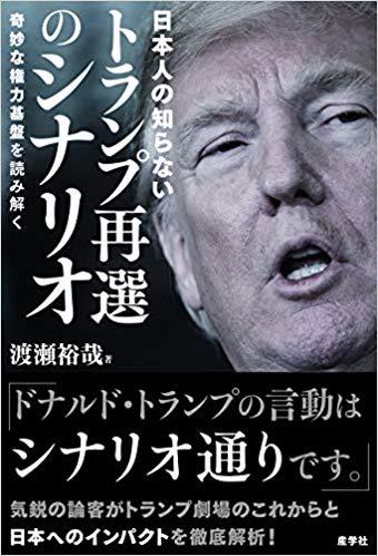 渡瀬 裕哉  日本人の知らないトランプ再選のシナリオ ― 奇妙な権力基盤を読み解く