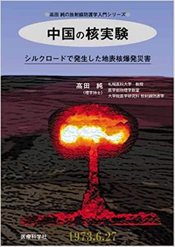 中国の核実験─シルクロードで発生した地表核爆発災害─