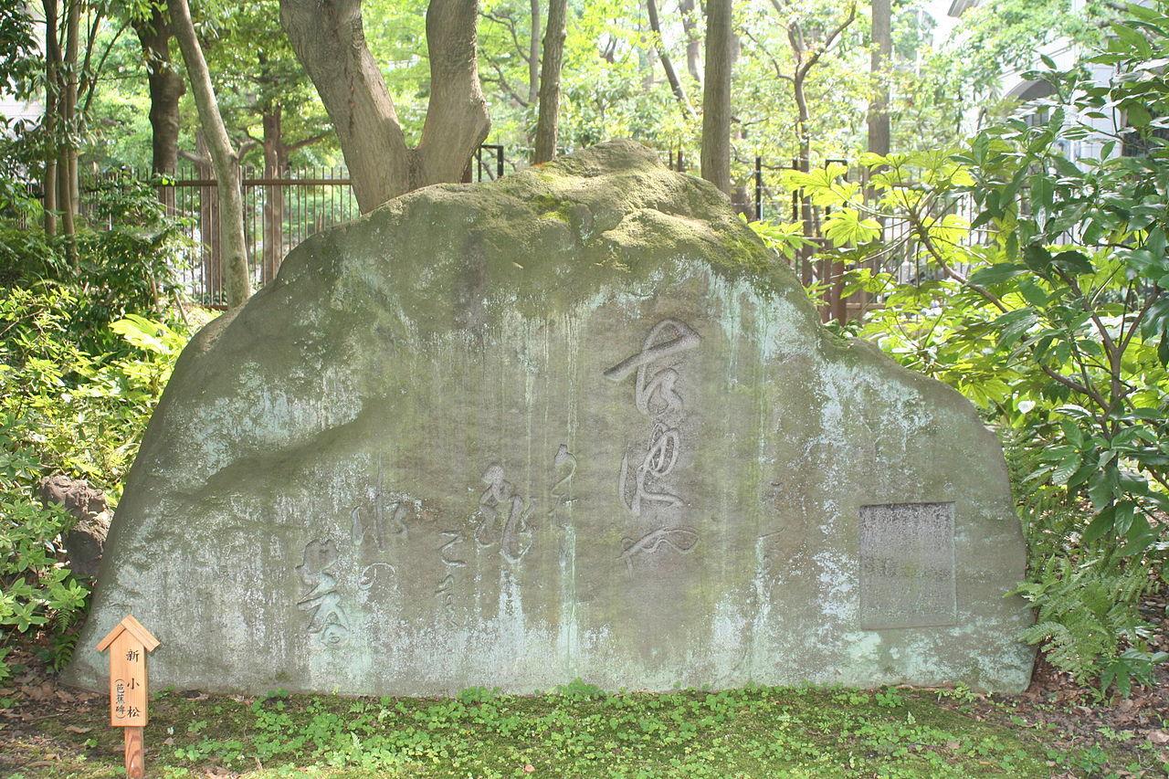 清澄庭園にある「古池や」の句碑。