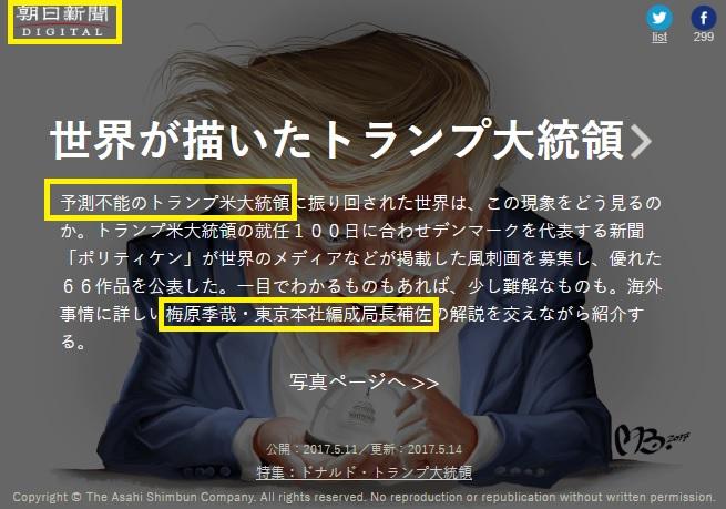 トランプ 朝日新聞