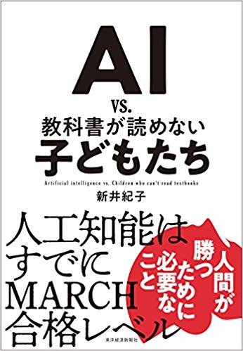 新井 紀子 AI vs.教科書が読めない子どもたち