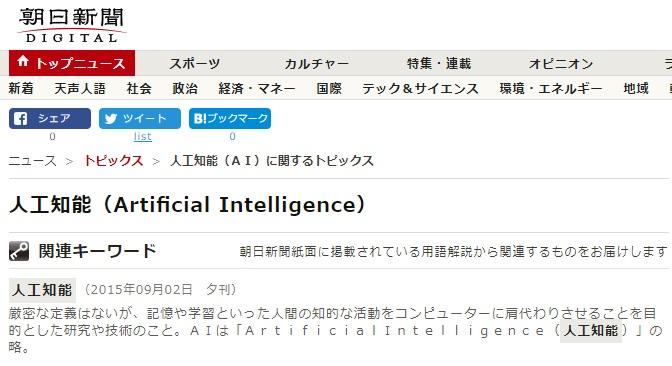 朝日新聞 AI