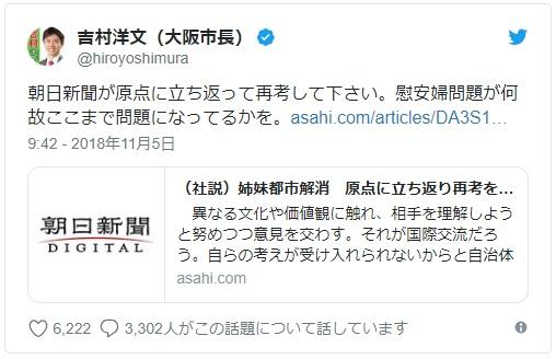 吉村 朝日新聞