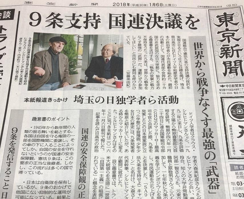 東京新聞 憲法9条