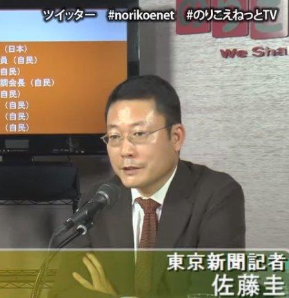 東京新聞 佐藤2