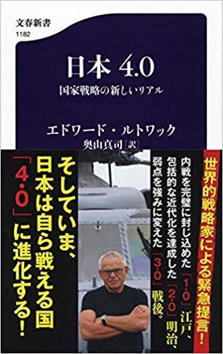 日本40 国家戦略の新しいリアル