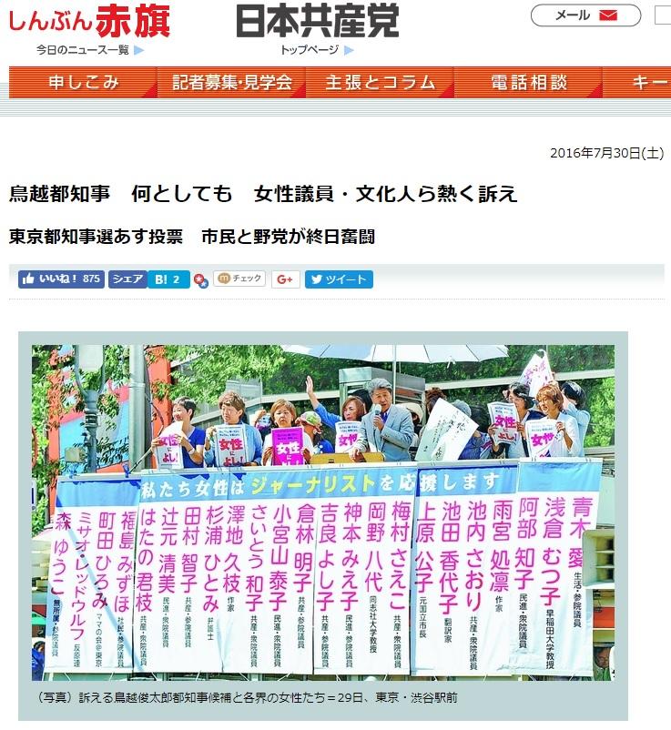 鳥越 日本共産党
