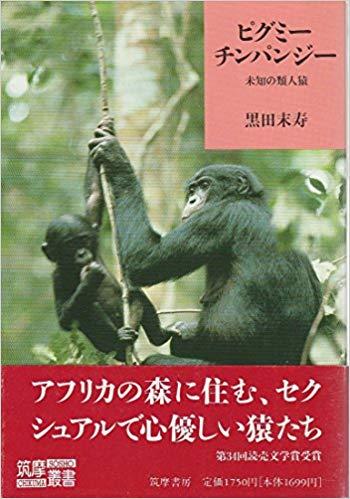 ピグミーチンパンジー―未知の類人猿