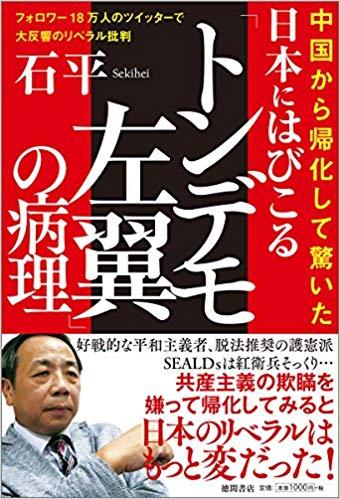 日本にはびこる「トンデモ左翼」の病理 中国から帰化して驚いた フォロワー18万人のツイッターで大反響のリベラル批判