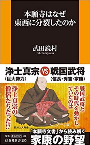 武田鏡村  本願寺はなぜ東西に分裂したのか