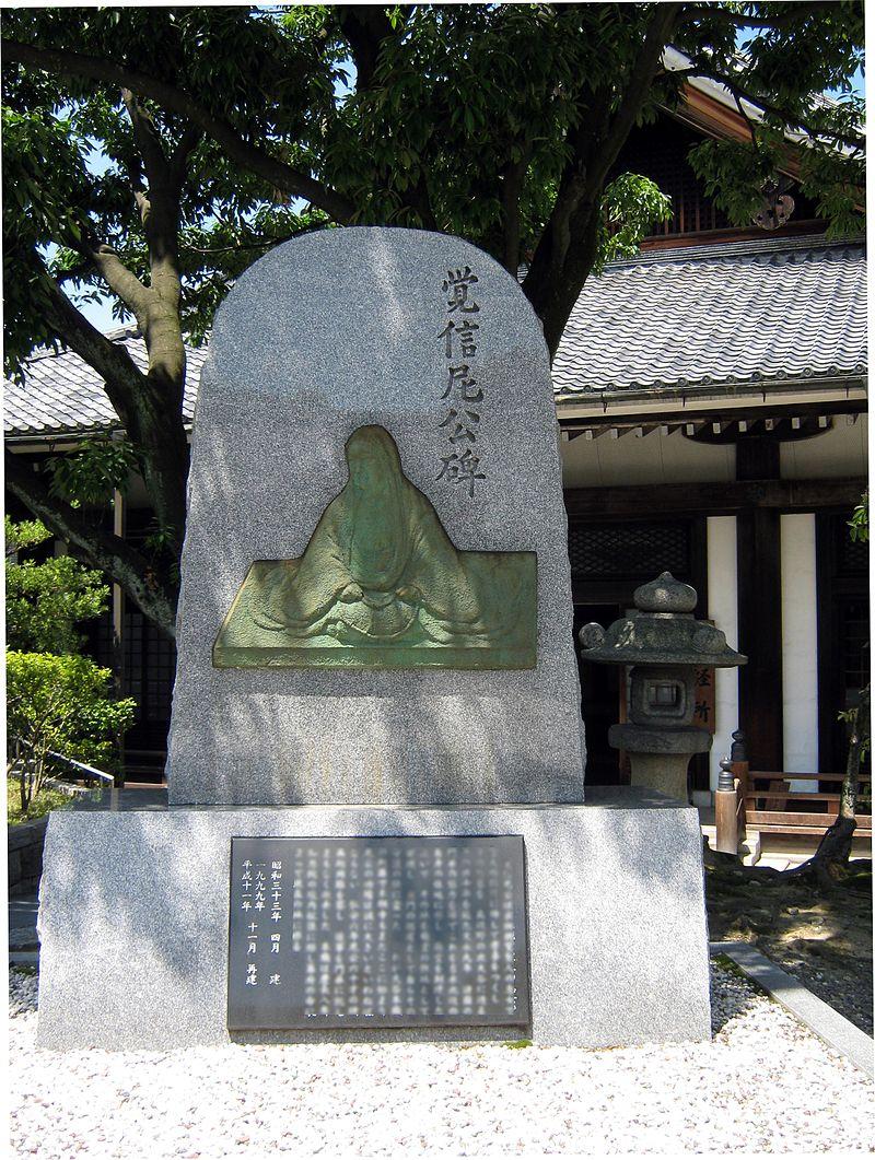 覚信尼公碑