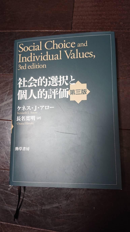 社会的選択と個人的評価 2