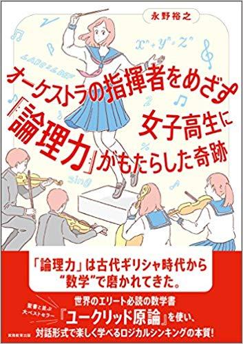 永野 裕之  オーケストラの指揮者をめざす女子高生に「論理力」がもたらした奇跡