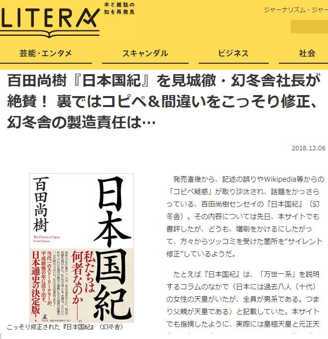リテラ 日本国紀