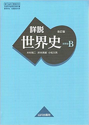 詳説世界史B 改訂版 [世B310]  文部科学省検定済教科書