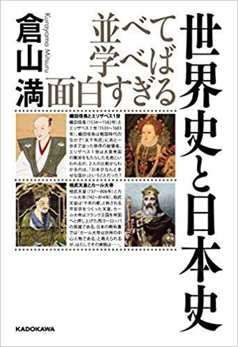 倉山満  並べて学べば面白すぎる 世界史と日本史