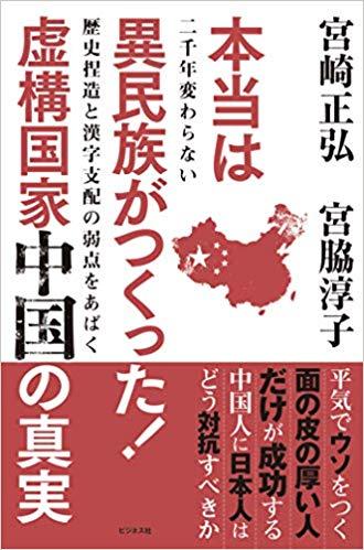 宮崎 正弘、宮脇 淳子  本当は異民族がつくった! 虚構国家中国の真実