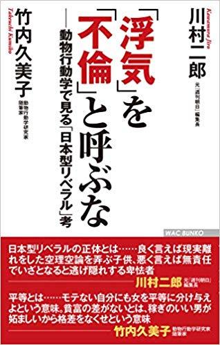 川村 二郎、竹内 久美子   「浮気」を「不倫」と呼ぶな--動物行動学で見る「日本型リベラル」考