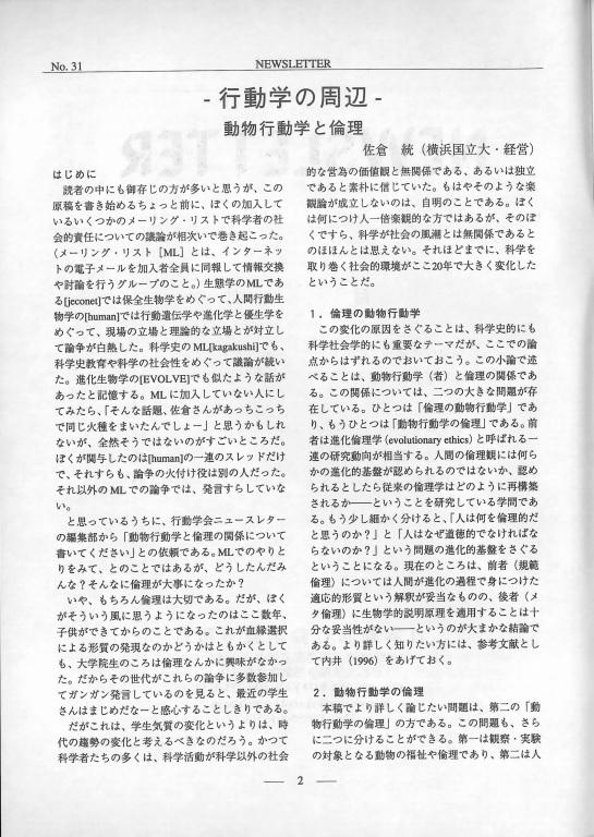 日本動物行動学会 2