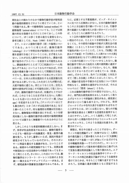 日本動物行動学会 3