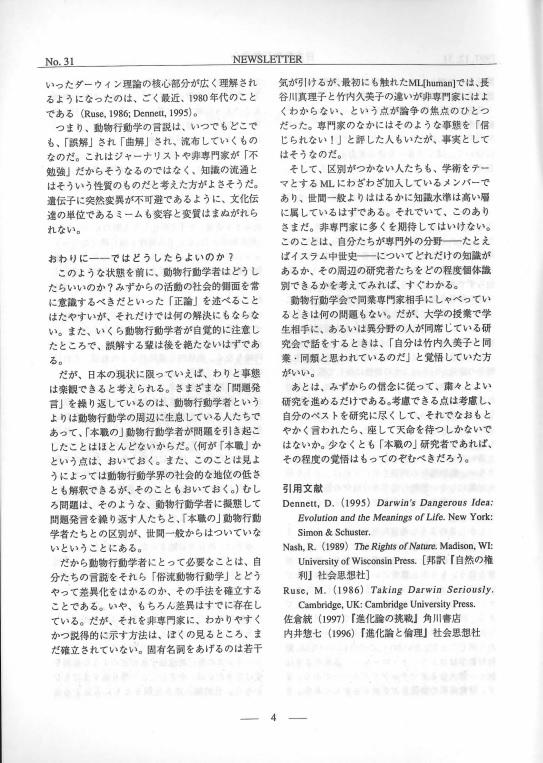 日本動物行動学会 4