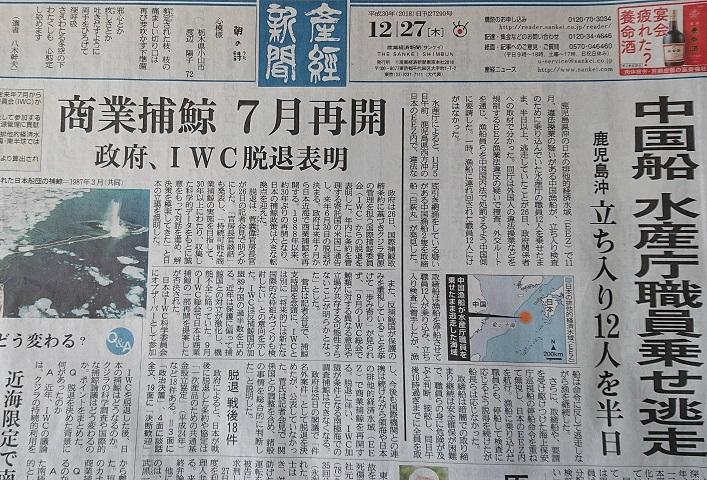 産経新聞 中国船 水産庁